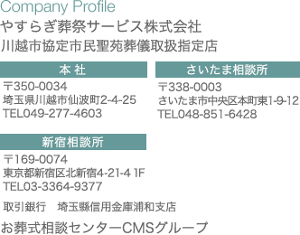 Company Profile やすらぎ葬祭サービス株式会社