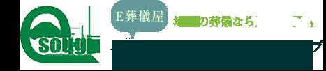 埼玉・東京の葬儀なら E葬儀屋 お葬式相談センターCMSグループ やすらぎ葬祭サービス株式会社
