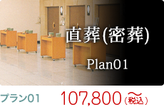 直葬(密葬)plan01 107,800(税込)~
