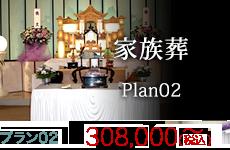 家族葬 plan02 308,800(税込)~