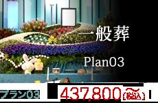 一般葬 plan03 437,800(税込)~