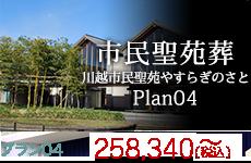 市民聖苑葬 plan04 258,340(税込)~