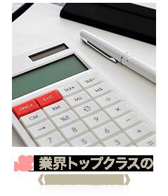 業界トップクラスの≪安心な料金設定≫